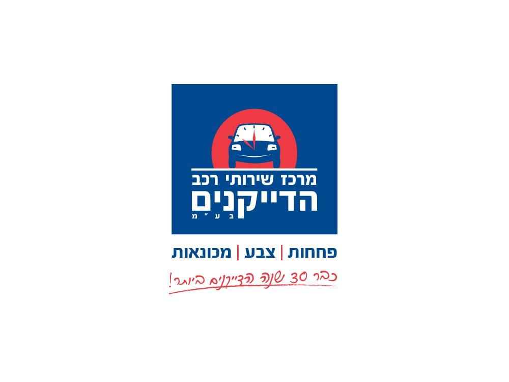 לוגו - מרכז שירותי רכב הדייקנים