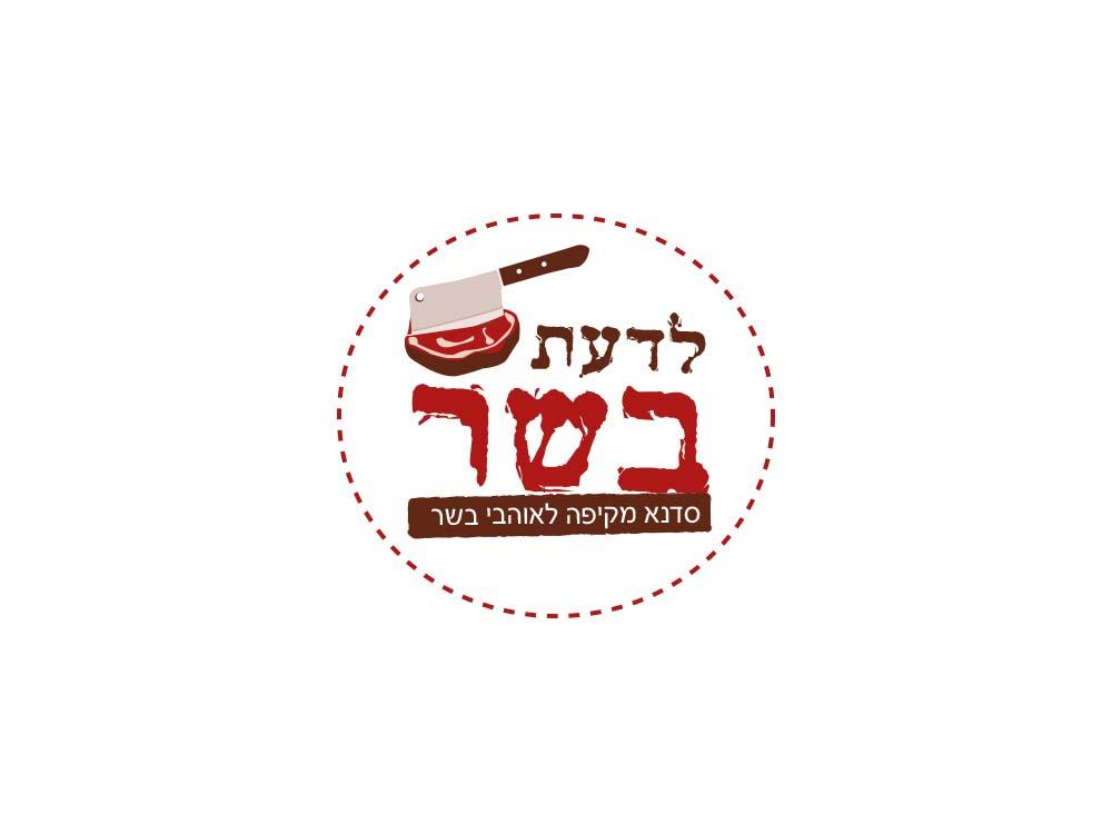 לוגו - לדעת בשר