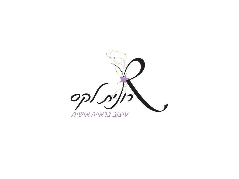לוגו - רונית לקס עיצוב בראיה אישית