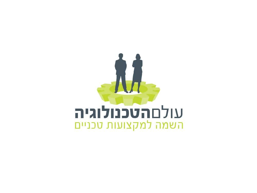 לוגו - עולם הטכנולוגיה השמה למקצועות טכניים