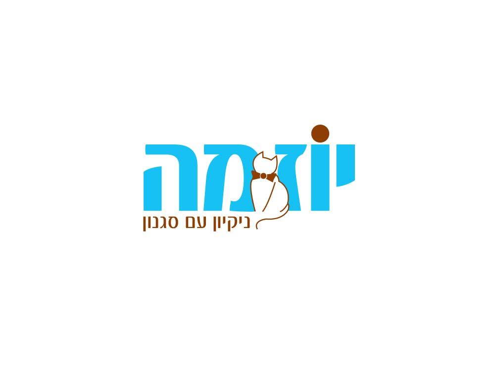 לוגו - יוזמה ניקיון עם סגנון